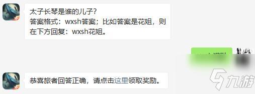 太子长琴是谁的儿子 妄想山海2021年2月10日每日一题答案