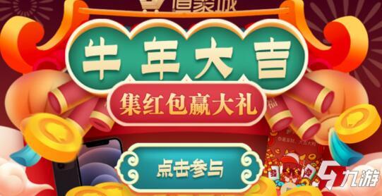CF手游每周活动汇总:蝴蝶红包封皮限定放送,玩远征领永久啸天!