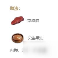 《妄想山海》蜜制蜂肉脯合成配方介绍