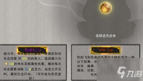 鬼谷八荒剑灵入门和小李飞剑哪个好? 剑灵入门和小李飞剑能共存吗?