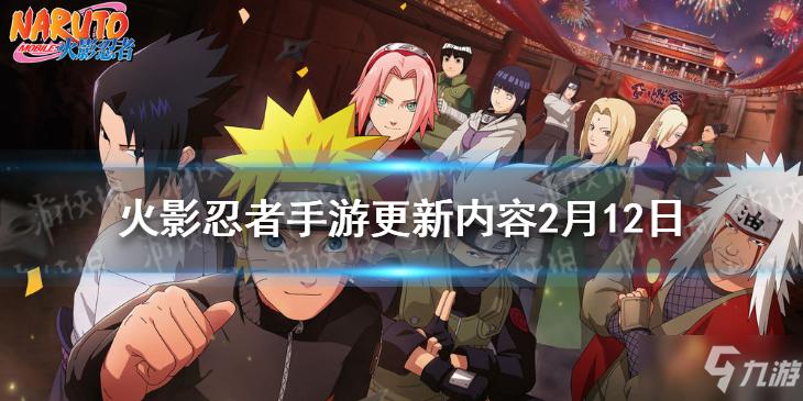 《火影忍者手游》更新内容2月12日 春节活动来临