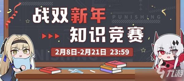 战双帕弥什新年知识竞赛正确答案一览,2021新年知识竞赛活动答案大全