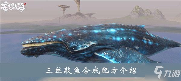 《妄想山海》三丝敲鱼合成配方介绍