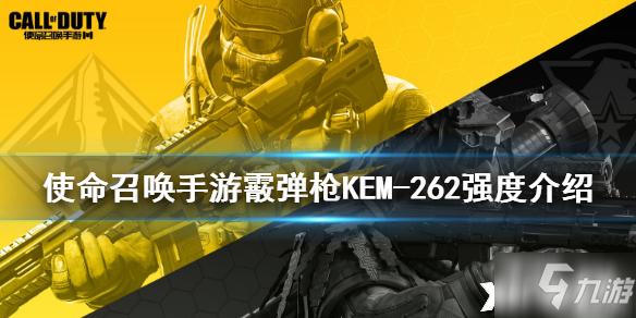 使命召唤手游KEM-262强度分析