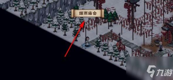 烟雨江湖掌门拜年怎么进? 烟雨江湖春节庙会在哪?