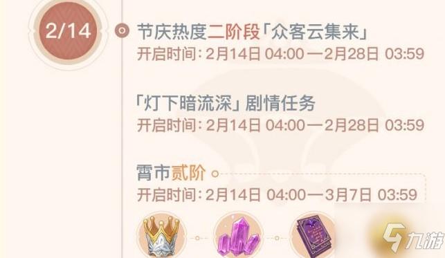 原神节庆热度怎么提升?节庆热度三什么时候才能达到?
