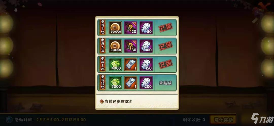 《火影忍者手游》新年祭硬币怎么换 新年祭银币兑换攻略