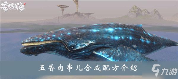 《妄想山海》五香肉串儿合成配方介绍
