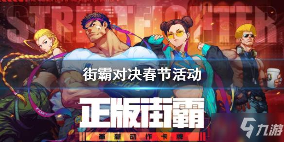 《街霸对决》春节活动 2021春节活动介绍