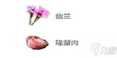 《妄想山海》香草烤蟹合成配方介绍