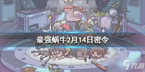 《最强蜗牛》2月14日密令是什么 2月14日密令一览