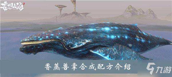 《妄想山海》香蒸兽掌合成配方介绍