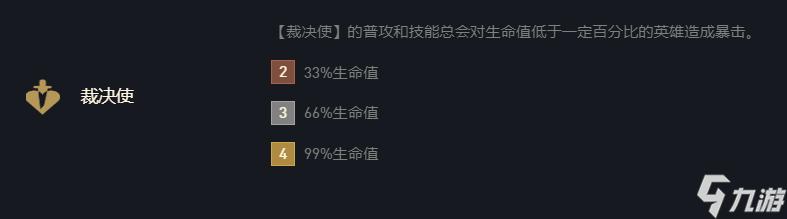 云顶之弈手游S4.5裁决使羁绊搭配什么阵容 阵容推荐