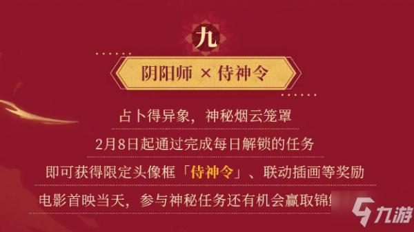 阴阳师侍神令兑换码怎么获得 阴阳师侍神令联动SSR礼包码是多少