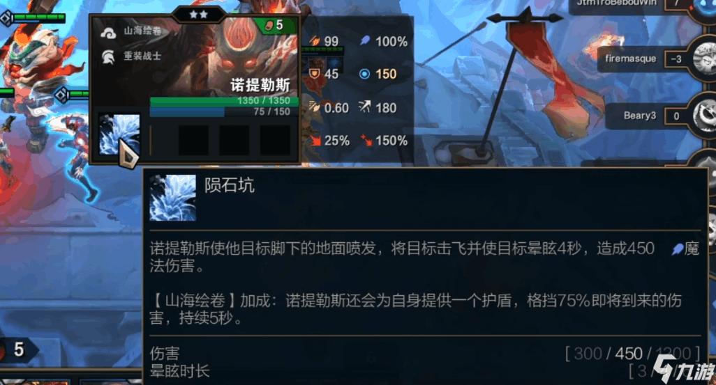云顶之弈手游S4.5山海战神怎么运营 山海战神运营攻略