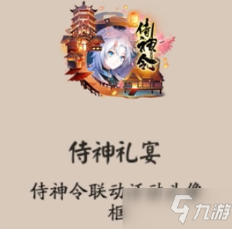 《阴阳师》侍神礼宴头像框获取攻略