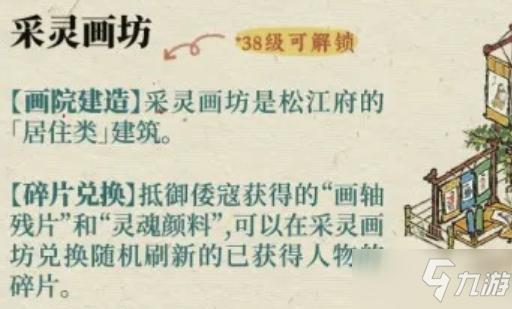 《江南百景图》采灵画坊怎么开