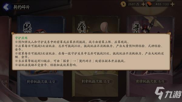 阴阳师守护历练怎么打?常驻师徒副本守护历练玩法介绍