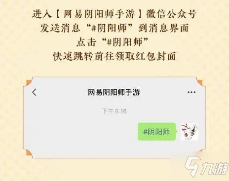 阴阳师新春限定微信红包封面怎么领取?限量定制红包免费领取方法一览