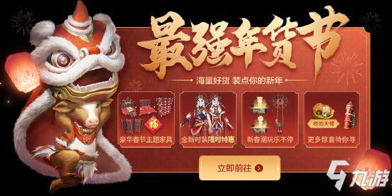 妄想山海2月4日春节版本更新爆料 超多新春福利猛料放送!