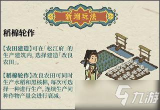 《江南百景图》松江玩法攻略