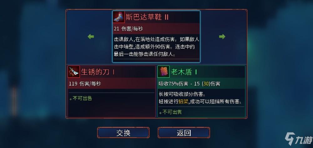 《重生细胞》武器怎么获得 武器系统介绍