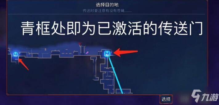 《重生细胞》传送系统怎么玩 传送系统玩法介绍