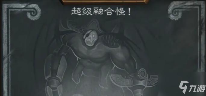 炉石传说超级融合怪乱斗高胜率卡组推荐 超级融合怪乱斗怎么玩