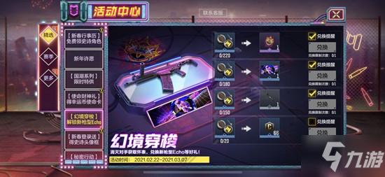 使命呼喊手游幻景穿越Echo获得法子引见,新枪具Echo收费获得法子一览