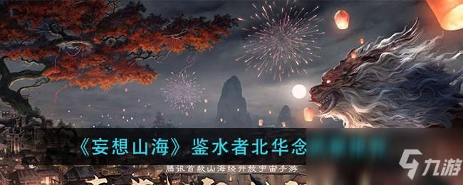 《妄想山海》鉴水者北华念武器推荐