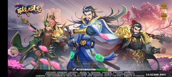 《萌战三国志》快来和你的武将一起战斗吧!