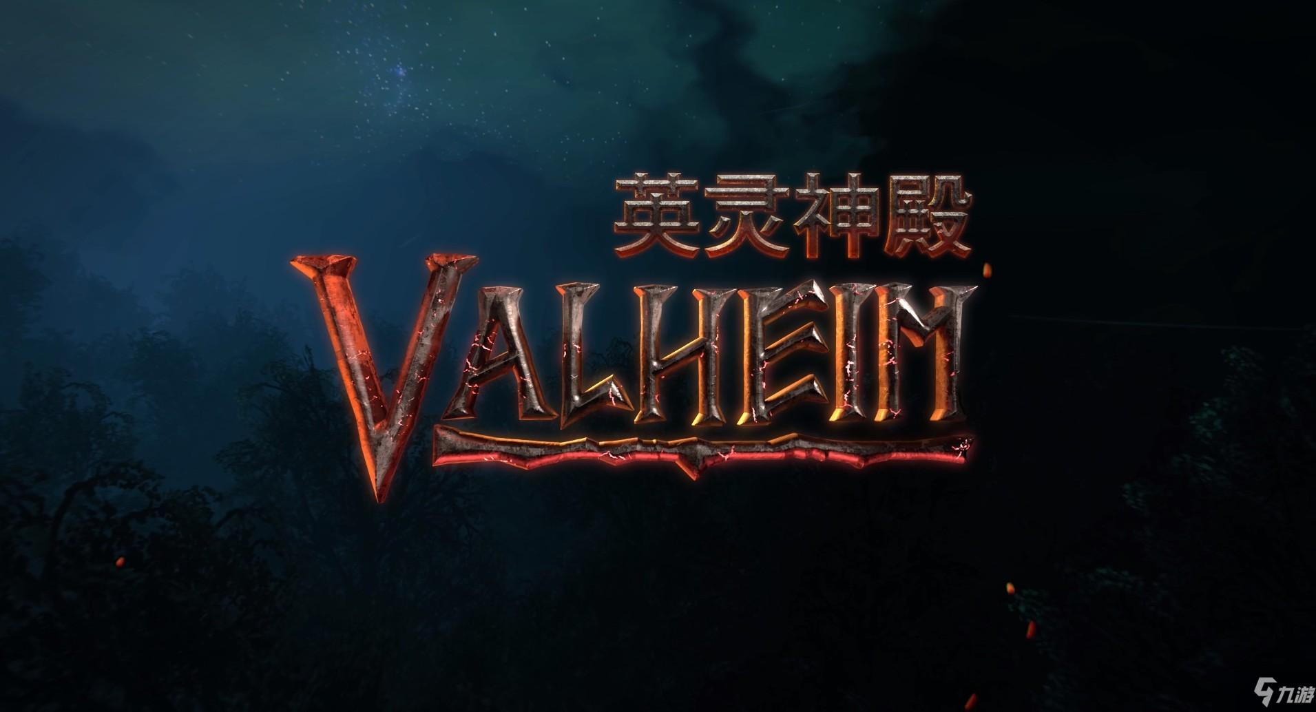Valheim英灵神殿初期玩法攻略 各地区注意事项分享