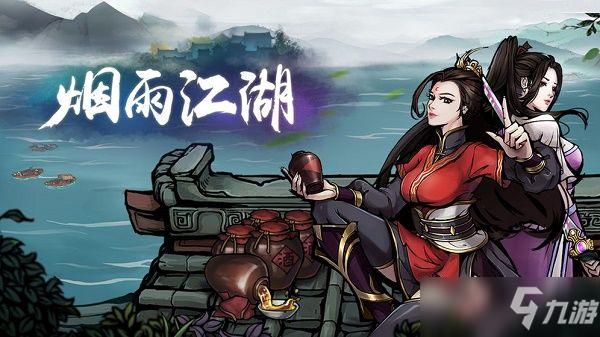 《烟雨江湖》为大家带来新伙伴杨延轩天赋详解