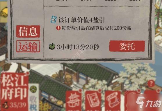 《江南百景图》松江适合运输盐吗?一起来了解一下吧!