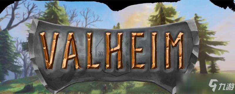 Valheim英灵神殿果酱制作方法