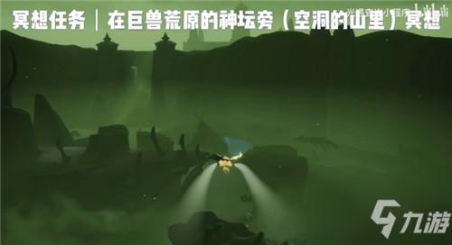 光遇巨兽荒原神坛旁冥想位置在哪里