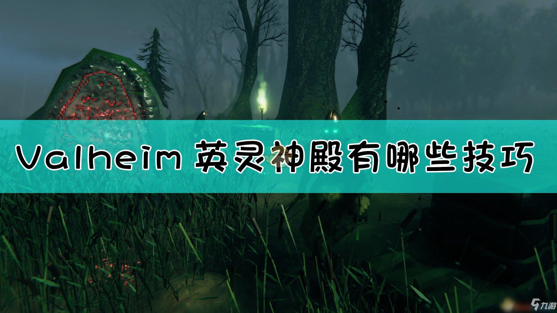 《Valheim:英灵神殿》毕业心得分享