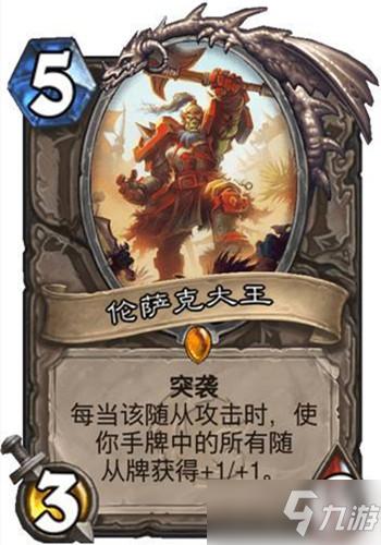 《炉石传说》核心系列伦萨克大王介绍