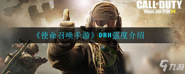 《使命召唤手游》DRH强度介绍