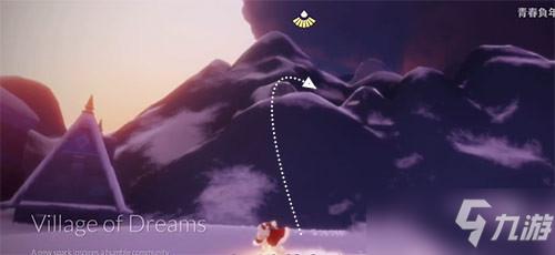 《光遇》梦想季光之翼位置