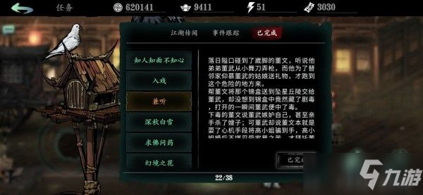 《影之刃3》兼听任务全流程攻略