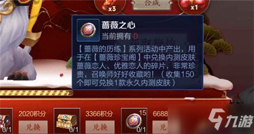 《王者荣耀》蔷薇珍宝阁位置攻略