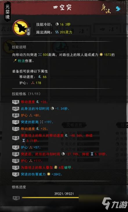 《鬼谷八荒》CD流剑修玩法攻略