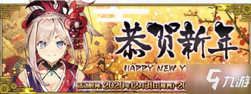 FGO国服2021新年活动:新年福袋2021/国服新年卡池/杨贵妃体验关卡
