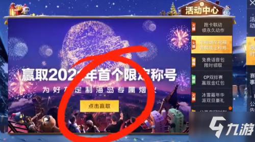 和平精英2021新年烟花大使称号获取方法 新年称号外观展示
