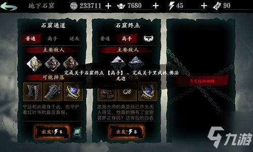影之刃3石窟终点逆天怎么开启 开启攻略