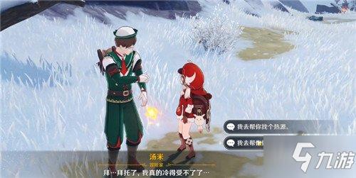 原神龙脊雪山雪貂掉落奖励介绍