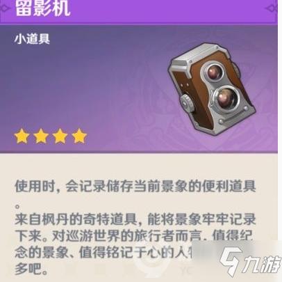原神留影机怎么使用 原神留影机使用方法一览