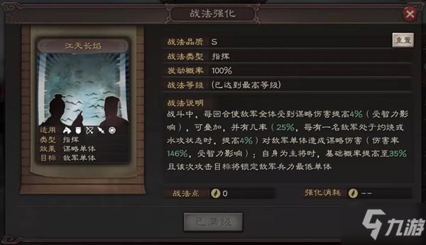 三国志战略版SP周瑜战法介绍,SP周瑜阵容搭配推荐攻略
