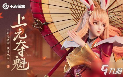 王者荣耀S22赛季开启时间 新赛季不夜长安内容时间一览